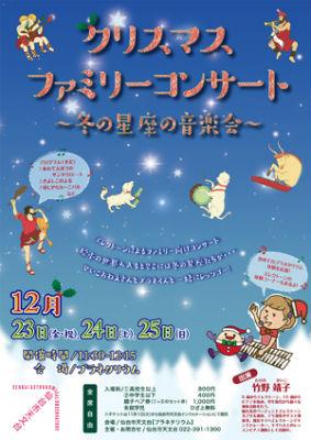 クリスマスファミリーコンサート~冬の星座の音楽会~