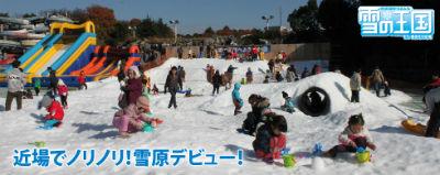西武園ゆうえんち雪の王国