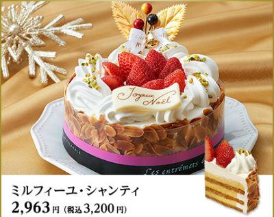 クリスマスケーキ ファミリーマート