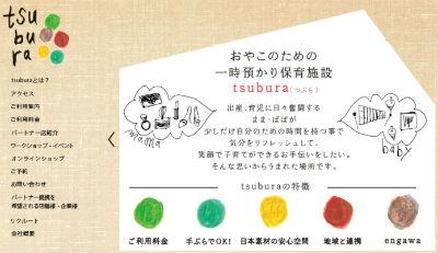 tsubura