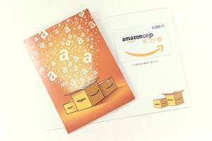 【Instagramキャンペーン】『Amazonギフトカード』(3,000円分)を10名様にプレゼント