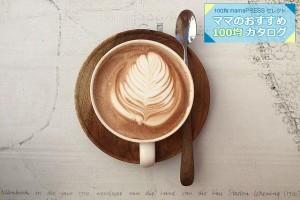 おしゃれなキッチングッズもプチプラで!キャンドゥのカフェ風アイテム5選【ママのおすすめ100均カタログvol.9】