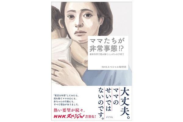 多くのママが「救われた」と大反響!NHKスペシャル『ママたちが非常事態!?』が待望の書籍化