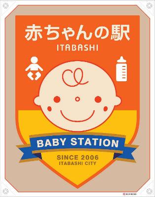 赤ちゃんの駅 板橋区