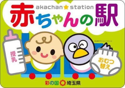 赤ちゃんの駅 埼玉
