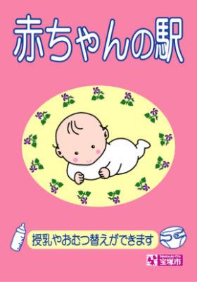 赤ちゃんの駅 宝塚市