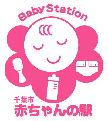 赤ちゃんの駅 千葉市