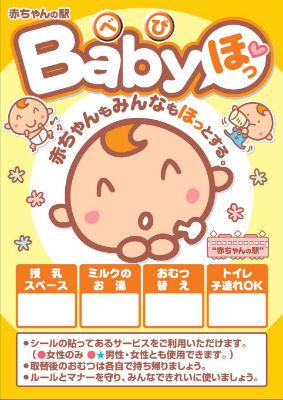 赤ちゃんの駅 豊橋市