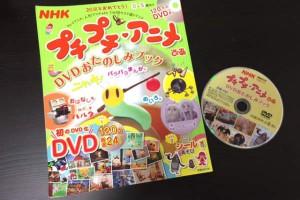 あの5分アニメが初のDVD&本に!『NHKプチプチ・アニメぴあ DVDおたのしみブック』が楽しい♪