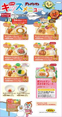 レストラン アニメコラボ3