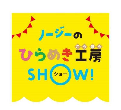 かぞくみらいフェス NHK ノージーのひらめき工房SHOW