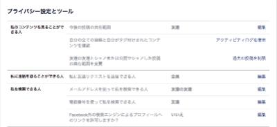 Facebookのプライバシー設定4