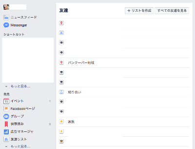 Facebookのプライバシー設定3