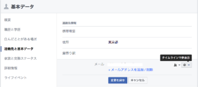 Facebookのプライバシー設定2