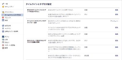 Facebookのプライバシー設定5
