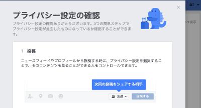 Facebookのプライバシー設定6