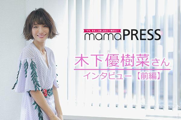 interview:木下優樹菜