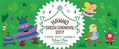 HANNO GREEN CARNIVAL
