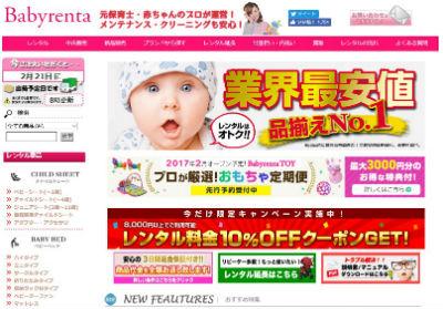 おもちゃレンタル Babyrenta(ベビレンタ)