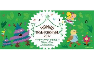 『HANNO GREEN CARNIVAL』の親子ペアチケットを抽選で10組様にプレゼント