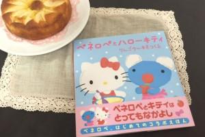 おいしくてかわいい!絵本『ペネロペとハローキティ りんごケーキをつくる』を再現♪