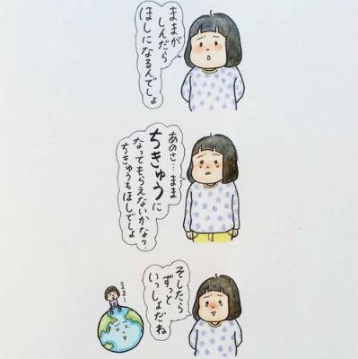 こつばんさん育児漫画