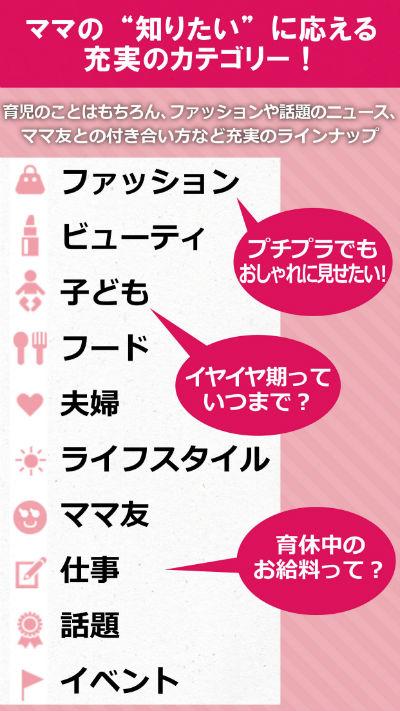mamaPRESSアプリ
