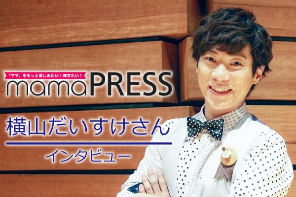 interview:横山だいすけ