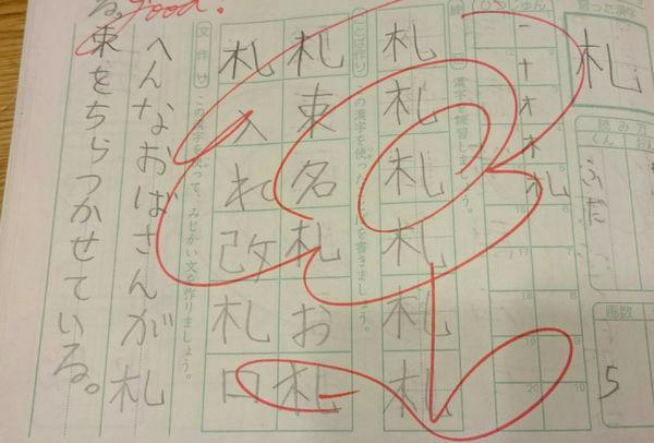 娘の漢字練習がドラマチック