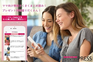 【告知】ついにママプレスからアプリが登場!ママ向け情報ざくざくまとめ読み★