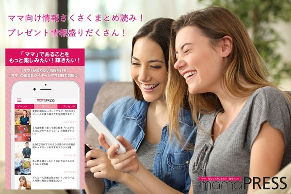 【告知】ついにママプレスからアプリが登場!ママ向け情報ざくざくまとめ読み★