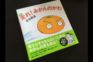 あの吉田戦車さん作!絵本『走れ!みかんのかわ』を読むと、くだものを食べるのがさらに楽しくなっちゃう♪