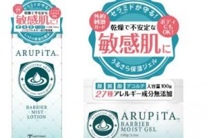 『アルピタ ジェル&ローション』を抽選で5名様にプレゼント!