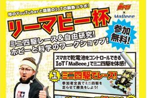 話題のYouTuber『ミニ四リーマン』とレース・自由研究できる!8/11(金・祝)『リーマビー杯』イベント開催!