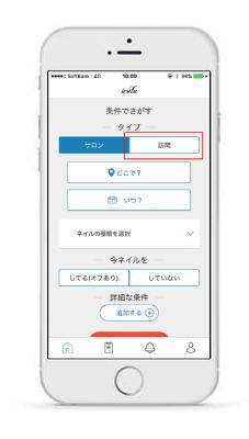 ネイル施術オーダーアプリ『iculu-nail(イクルネイル)』