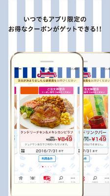 飲食店のクーポンアプリ