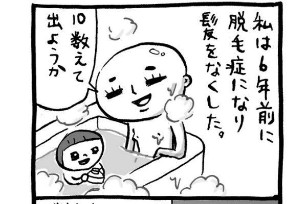 【育児マンガ】小豆だるまの脱毛こじらせ系『トコちゃんとてるてる母さん』が面白い!