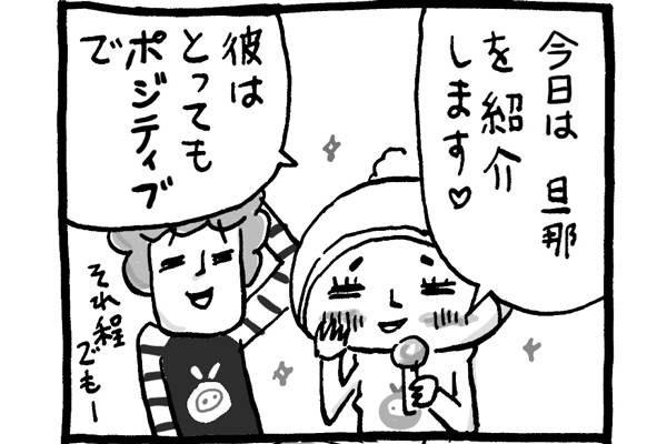 【育児マンガ】トコちゃんのお父さんってこんな人/『トコちゃんとてるてる母さん』