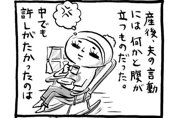 【育児マンガ】産後の恨みは一生って本当だ…/『トコちゃんとてるてる母さん』