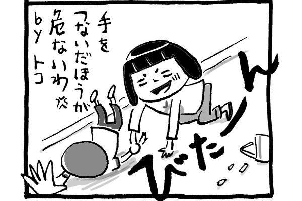 【育児マンガ】成長も老化もとまらない/『トコちゃんとてるてる母さん』第7回