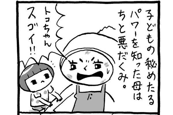 【育児マンガ】子どもが持つ秘めたるパワー/『トコちゃんとてるてる母さん』第9回