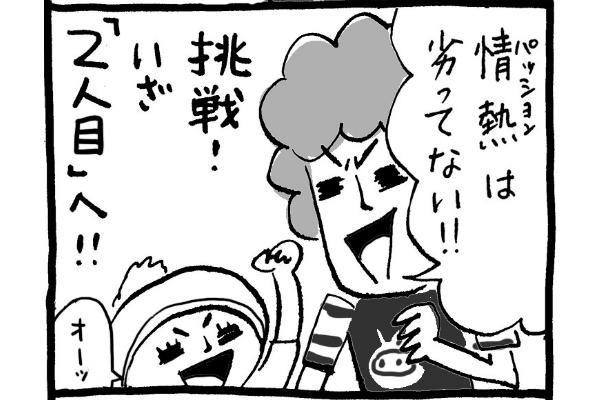 【育児マンガ】2人目/『トコちゃんとてるてる母さん』第10回