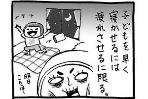 【育児マンガ】早く寝かせたいのに!/『トコちゃんとてるてる母さん』第11回