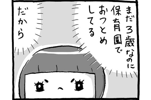 【育児マンガ】やらない理由/『トコちゃんとてるてる母さん』第12回