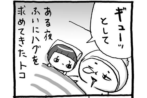 【育児マンガ】子どもの「いつの間に!?」な成長/『トコちゃんとてるてる母さん』第13回