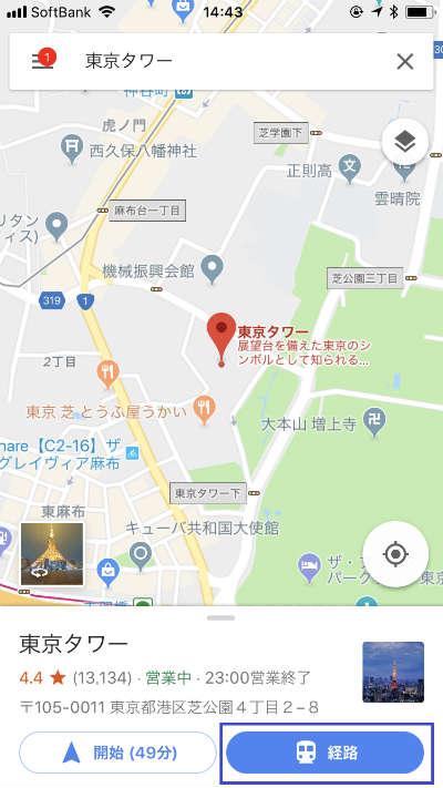 GoogleMapの新機能