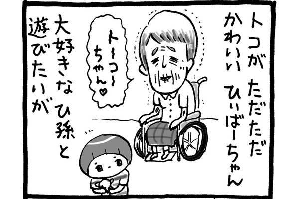 【育児マンガ】ひぃばぁちゃんとトコちゃん/『トコちゃんとてるてる母さん』第21回