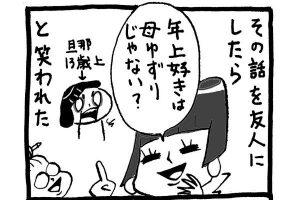 【育児マンガ】トコちゃんの本命相手/『トコちゃんとてるてる母さん』第23回