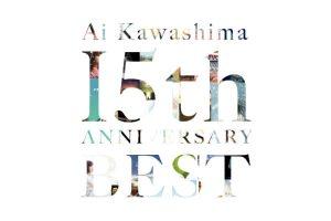 『川嶋あい 15th Anniversary BEST』直筆サイン入りCDプレゼント