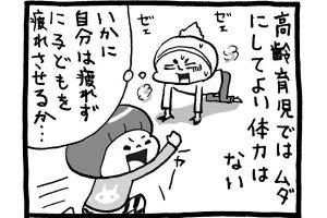 【育児マンガ】省エネ育児/『トコちゃんとてるてる母さん』第25回